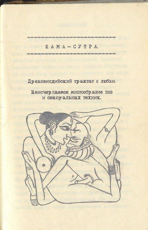 Советская камасутра