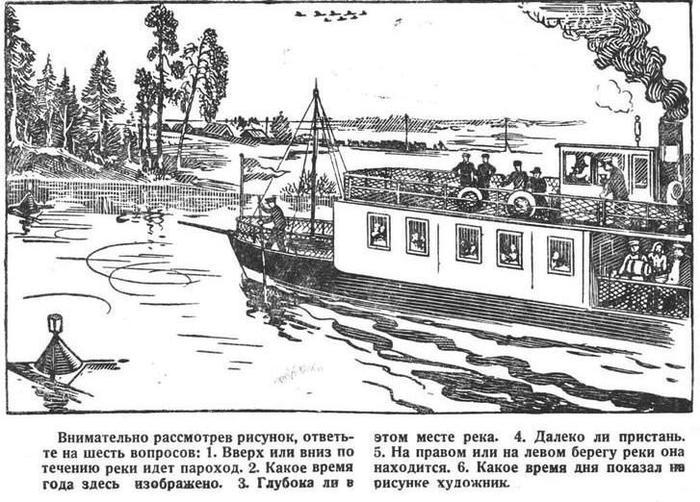 Советские загадки на логику в картинках