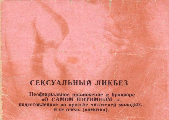 intimnaya-zhizn-sssr