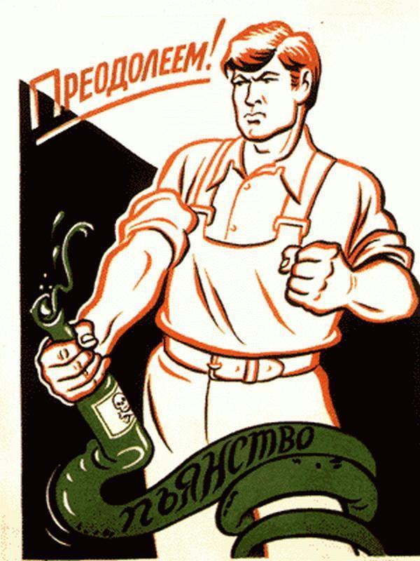 Фото плакатов против пьянства нет
