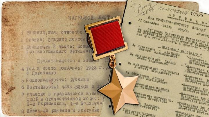 Герои под трибуналом: за что лишали самого почётного звания в России и СССР