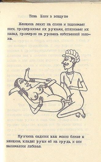 Порно камасутра в ссср — 11