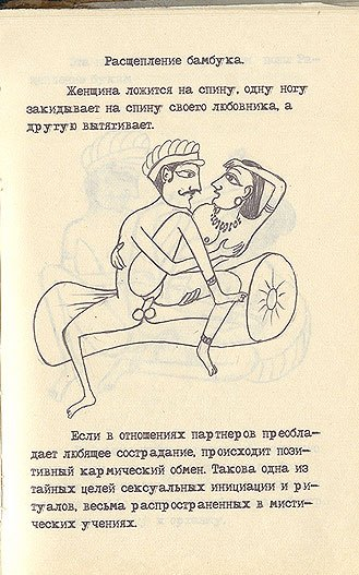 Секс календарь поз pdf