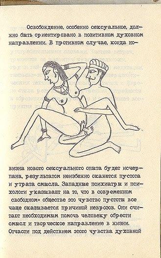 Методика секса в изображениях
