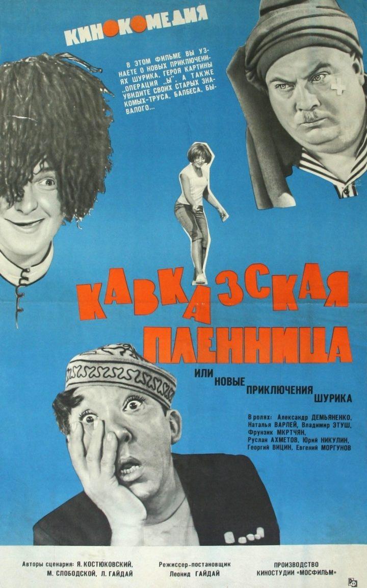 Кавказская пленница 1966 (реж. Леонид Гайдай)