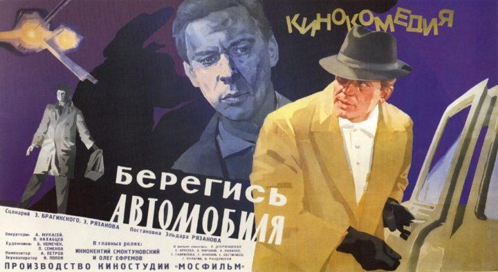 Берегись автомобиля 1966 (реж. Эльдар Рязанов)