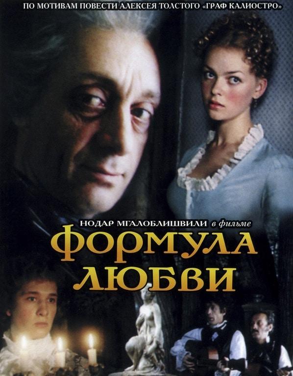 Формула любви 1984 (реж. Марк Захаров)