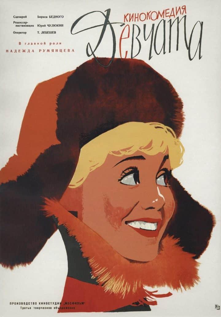 Девчата 1961 (реж. Юрий Чулюкин)