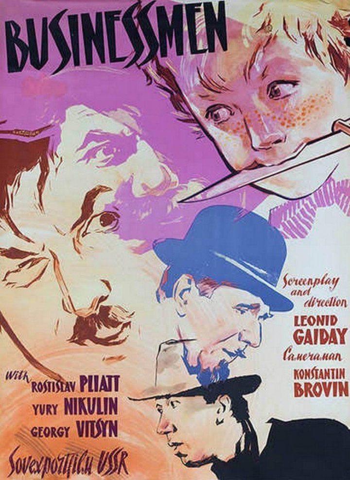 Деловые люди 1962 (реж. Леонид Гайдай)