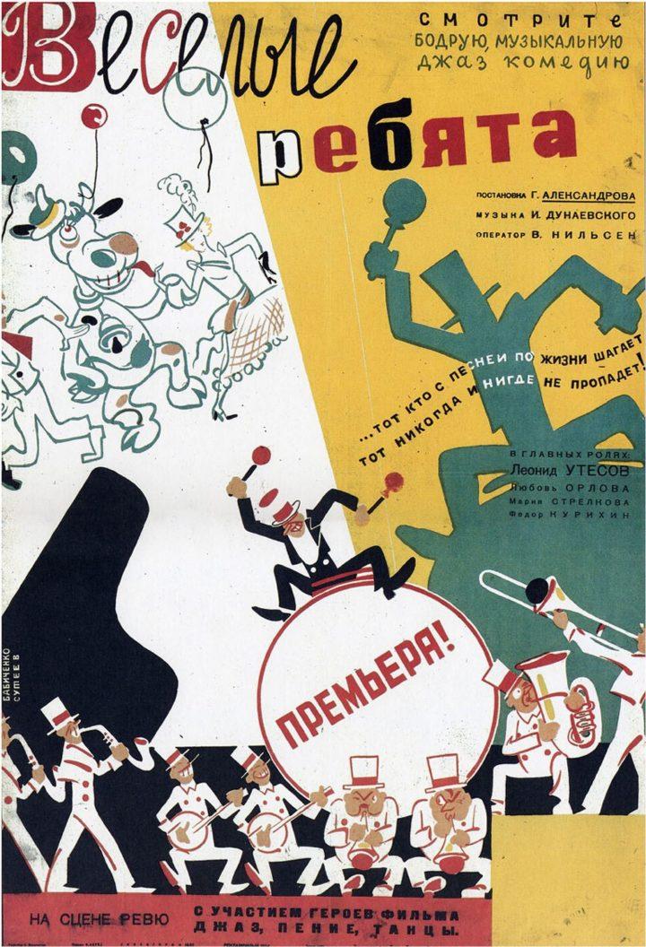 Весёлые ребята 1934 (реж. Григорий Александров)