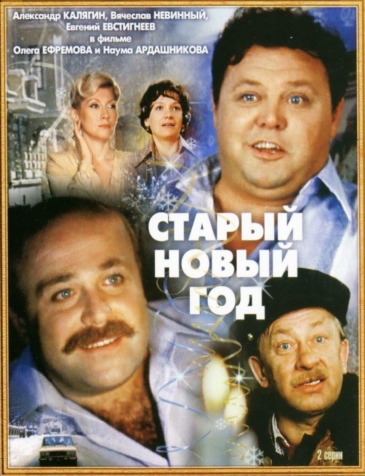 Старый новый год 1980 (реж. Олег Ефремов)