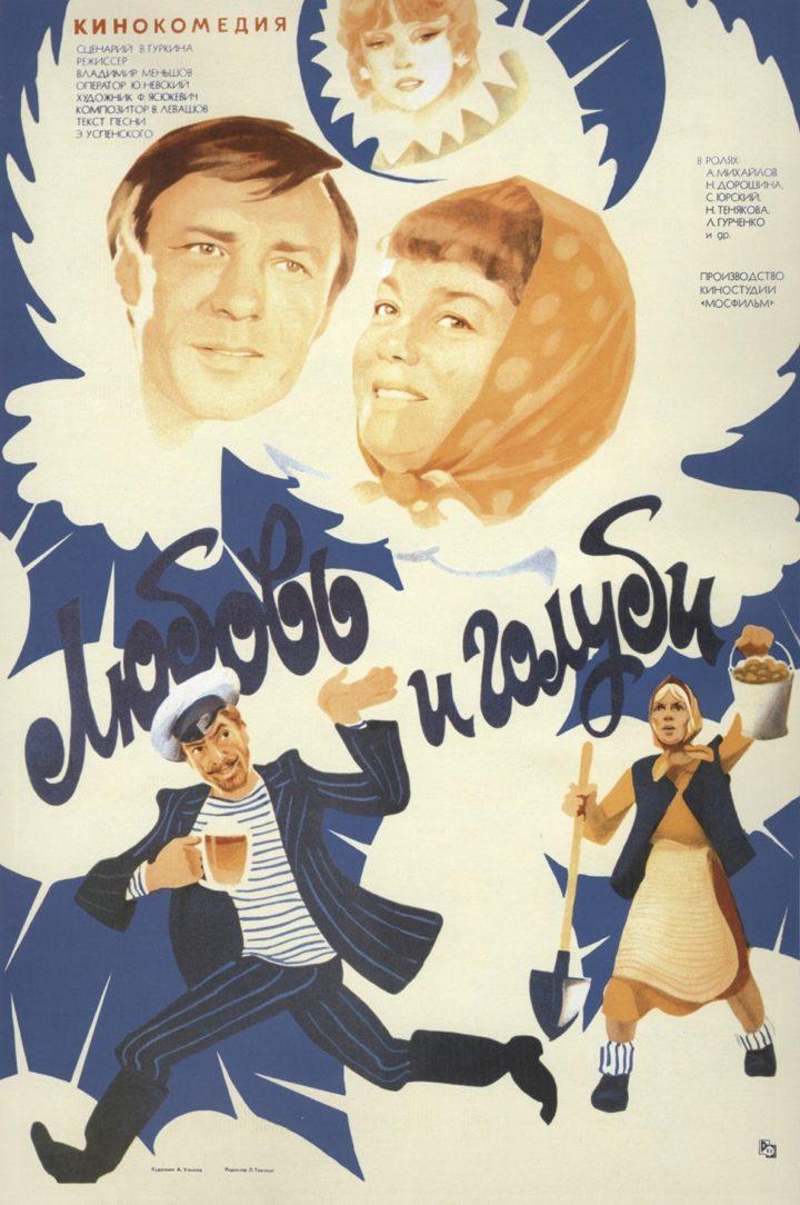 Любовь и голуби 1984 (реж. Владимир Меньшов)