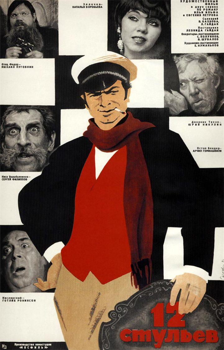 Двенадцать стульев 1971 и 1976 (реж. Леонид Гайдай и Марк Захаров)