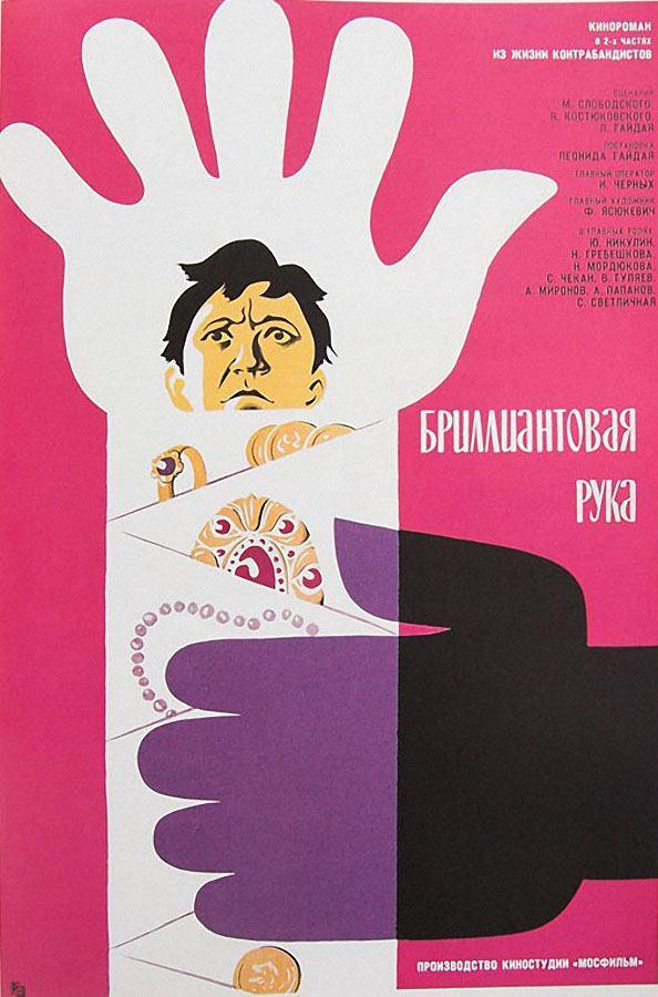 Бриллиантовая рука 1968 (реж. Леонид Гайдай)