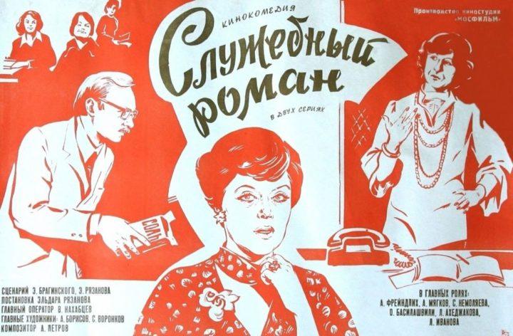 Служебный роман 1977 (реж. Эльдар Рязанов)
