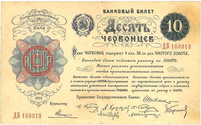 Советских Четыре Червонца