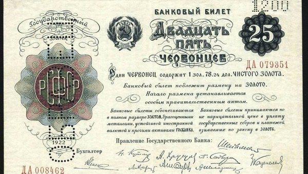 Советских Пять Червонцев